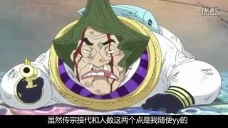 【大话海贼王】5、神的后裔天龙人