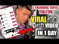 Trending tik tok videos kaise banaye how to find trending topic on tik tok new viral trend tik tok mp3