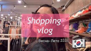 ШОППИНГ В КОРЕЕ Весна лето 2020