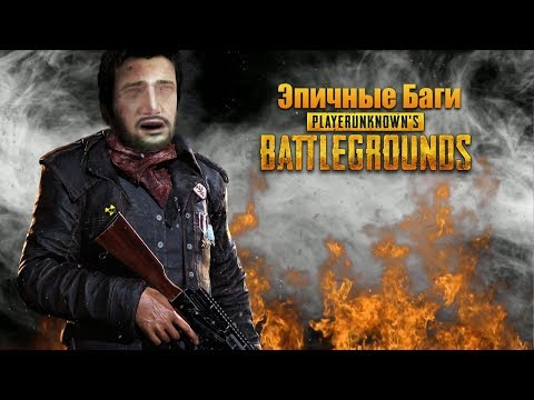 Эпичные Баги - PlayerUnknown's Battlegrounds