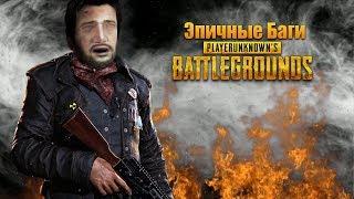 Эпичные Баги - PlayerUnknown s Battlegrounds