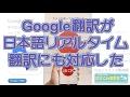 Google翻訳が日本語リアルタイム翻訳に対応したので試してみよう