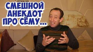 Ржачные еврейские анекдоты из Одессы! Анекдот про Сёму!
