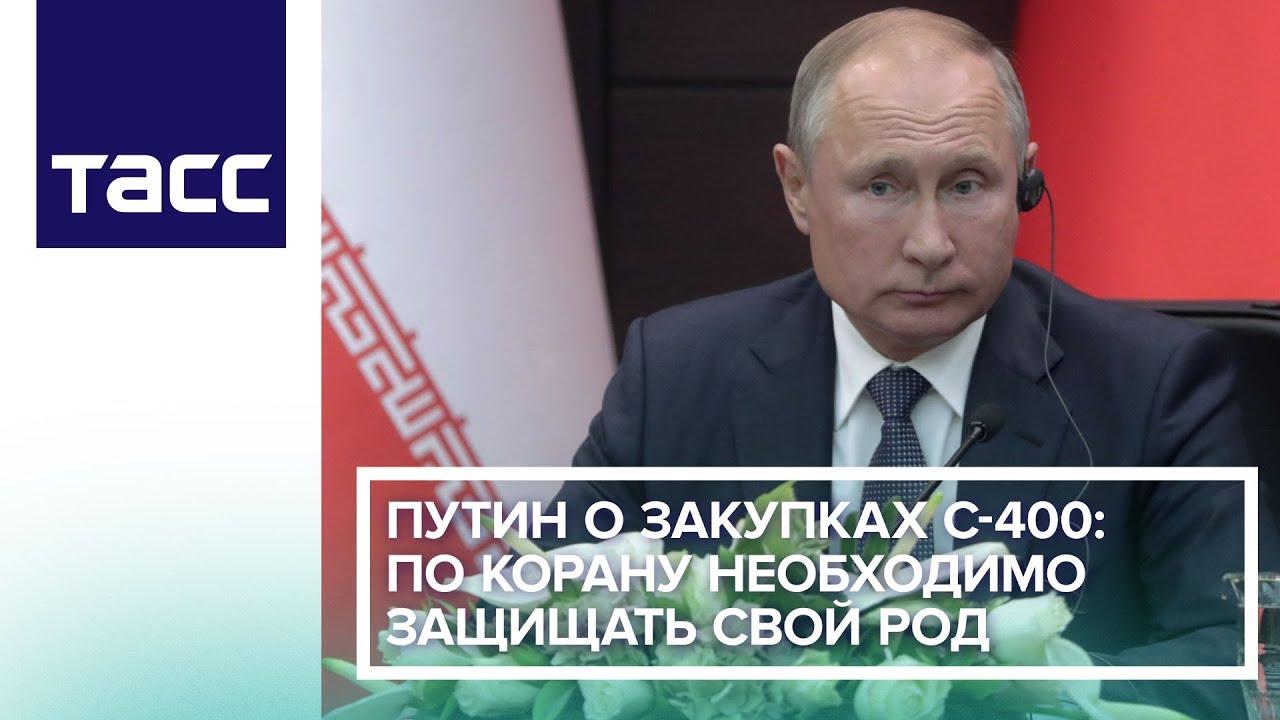 Путин о закупках С-400: по Корану необходимо защищать свой род