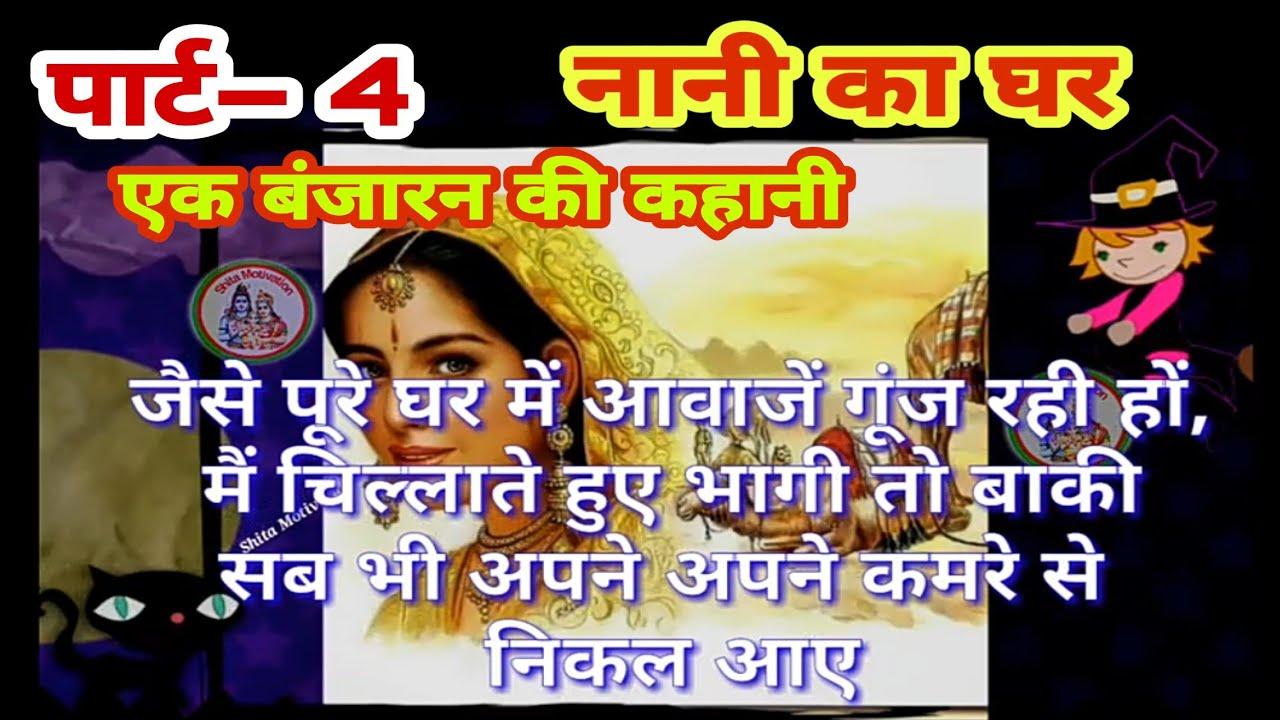 mama ke ghar ki kahaniनानी और मामा के घर की सस्पेंस भरी कहानी।hindi kahaniya|Shita Motivation