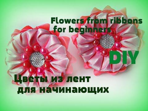 Цветы из лент для начинающих. Канзаши мастер класс