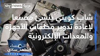 شاب كويتي ينشئ مصنعا لإعادة تدوير مخلفات الأجهزة والمعدات الإلكترونية