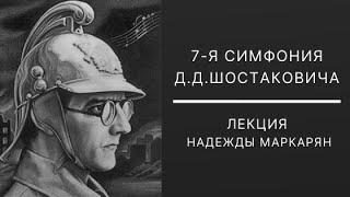 """Шостакович. Симфония №7  """"Ленинградская"""""""