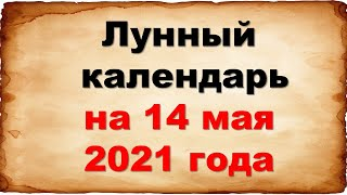 Лунный календарь на 13 мая 2021 года