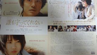 誰も守ってくれない B 2009 映画チラシ 2009年1月24日公開 【映画鑑賞&...