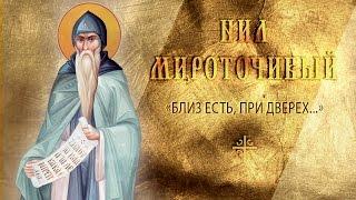 «Близ есть, при дверех...» - 25 ноября – память преподобного Нила Мироточивого, Афонского