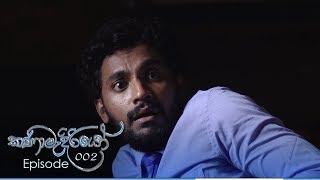 Kanamadiriyo | Episode 02 - (2018-08-02) | ITN Thumbnail
