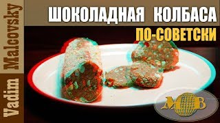 3D stereo red-cyan Рецепт Шоколадная колбаса по-советски.