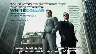 White Collar Promo Season 5 [HD] (rus sub)