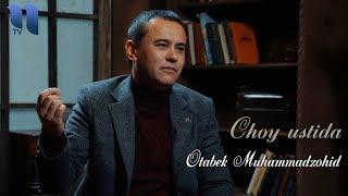 Choy ustida Akmal Mirzo bilan - Otabek Muhammadzohid | Чой устида Акмал Мирзо билан