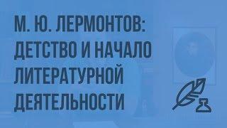 М. Ю. Лермонтов: детство и начало литературной деятельности, интерес к истории России. «Бородино»