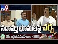 Heated Discussion On Sadavarti Lands Issue In Assembly - TV9