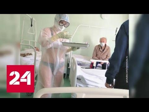 За тульскую медсестру в купальнике вступились губернатор и главврач - Россия 24