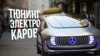 ТОП 5 ВИДОВ ТЮНИНГА ЭЛЕКТРОКАРОВ!