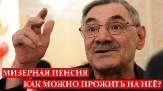 Панкратов-Черный возмутился пенсией в 44 тысячи рублей!