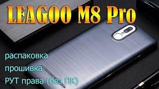 Leagoo M8 Pro! Понадбюджетна ''лопата''! Розпакування та перепрошивка на Android 7.