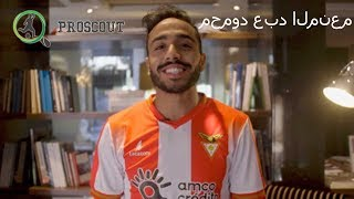 MAHMOUD KAHRABA محمود عبد المنعم | Welcome to CD Aves