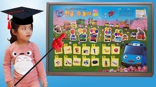 재밌게 배우는 한글 숫자 공부놀이!! 서은이의 타요 한글 스티커 자동차 놀이 Tayo Learn Colors & Number