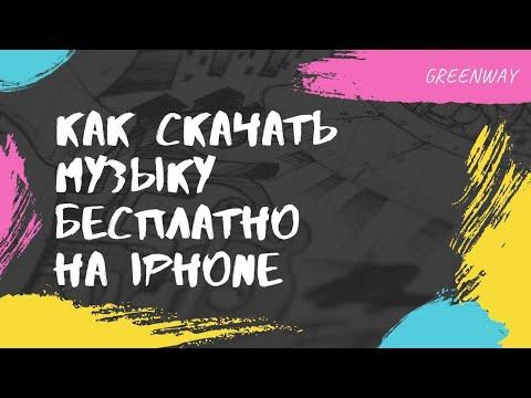 Как скачать музыку за пару минут бесплатно на IPhone