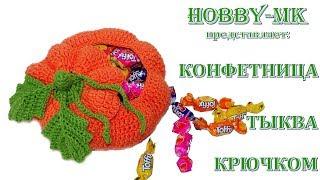 Конфетница Тыква крючком (вяжем сувениры на Хэллоуин)