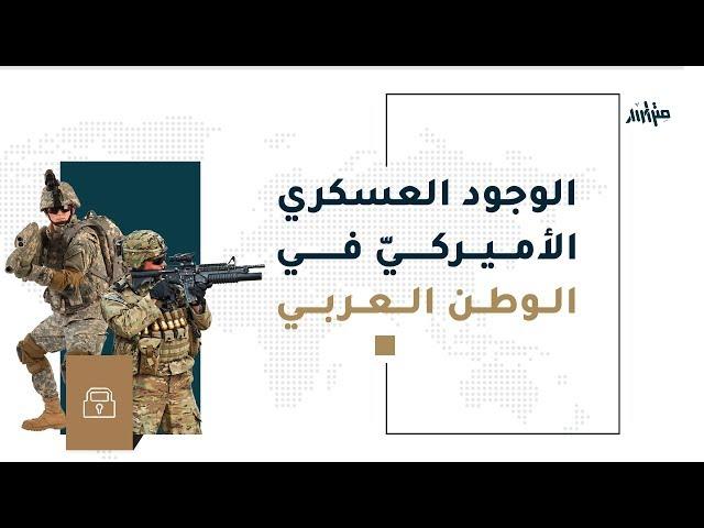 الوجود العسكري الأمريكيّ في الوطن العربي