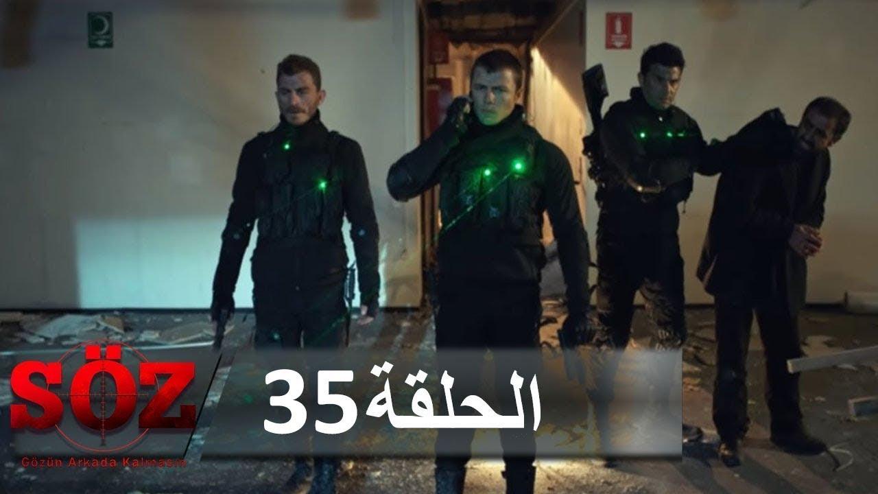 العهد القسم 35   استيقظ الأسد