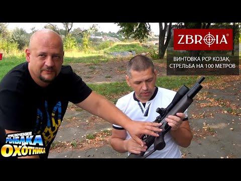 ZBROIA. Винтовка PCP Козак, стрельба на 100 метров