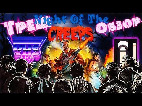 Треш Обзор фильма Ночь кошмаров (Night Of The Creeps 1986)