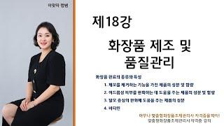 (SUB)[아맞따 맞춤형화장품조제관리사 강의] 제18강…
