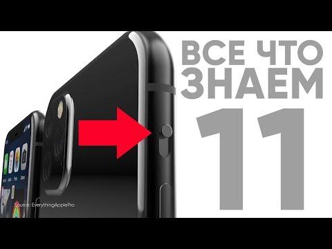 IPhone 11(XI), XR2 Все что известно!