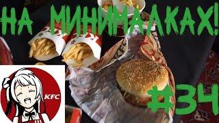 Съедено в Хабаровске #34 | Обзор KFC Хабаровск | Семь кругов АДА