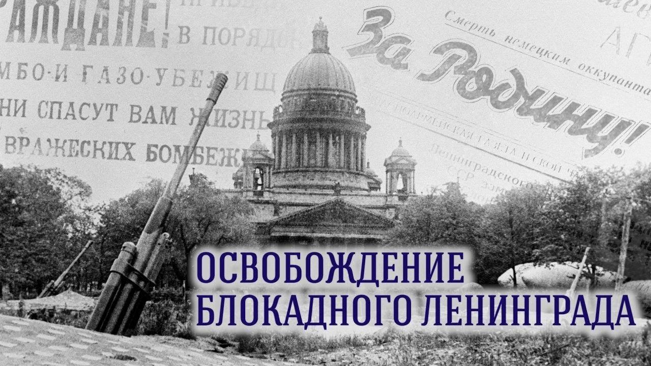 Освобождение блокадного Ленинграда