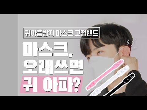 [다다PICK | 오늘의 영업템] 마스크, 오래 쓰면 귀 아파? 귀아픔방지 마스크 고정밴드
