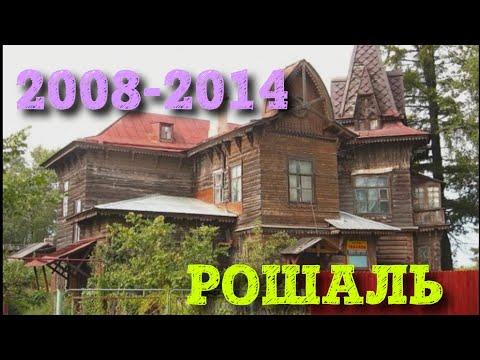 """г.о. Рошаль 2008-2014 гг. """"Видео на память"""""""