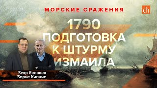 1790 год: морские сражения и крепость Измаил/Борис Кипнис и Егор Яковлев