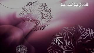 رقية شرعية قوية جدا بالدعاء بـ (لا إله إلا الله) - رقية شرعية نعيم ربيع