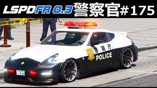 【GTA5】警察官になる#175【警視庁】フェアレディZで200キロ以上超えの追跡!男がRPG7をパトカーに向けて発射し、パニックボタン発動! LSPDFR実況