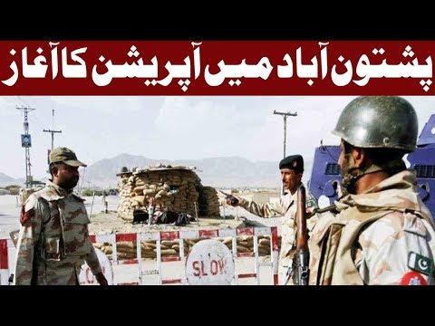 F.C Press Briefing in Quetta - 19 November 2017 - Express News