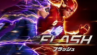 THE FLASH / フラッシュ  シーズン4 第22話