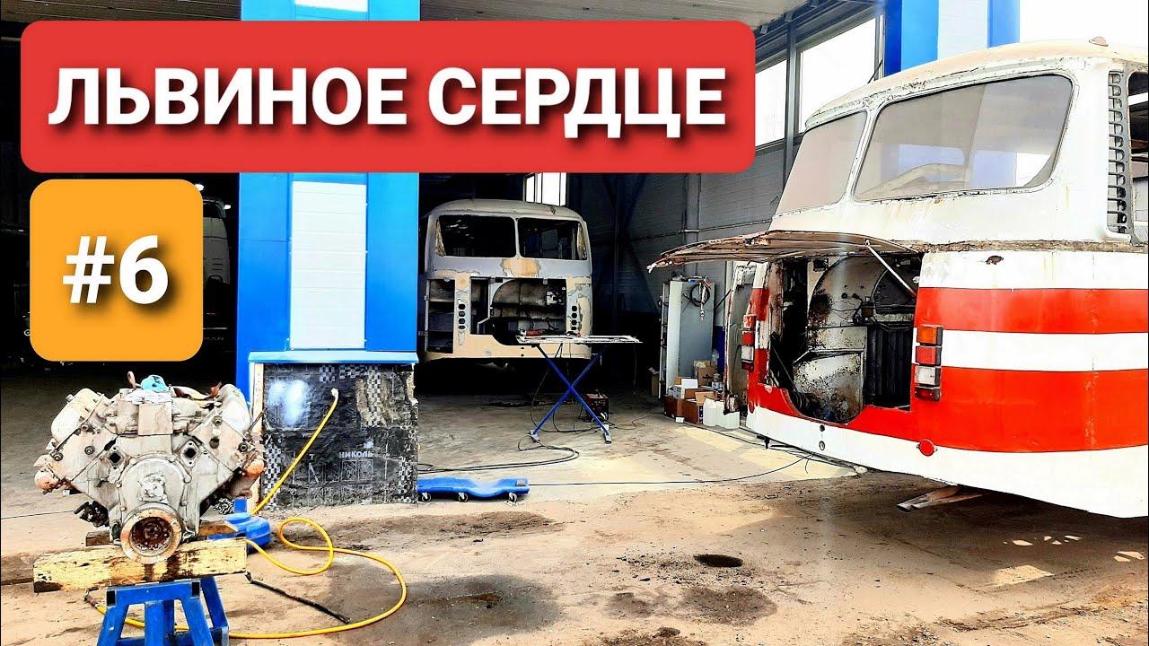 Полная реставрация Советского автобуса ЛАЗ 699Р 1984г. Пескоструй, локальная покраска, замена ДВС?