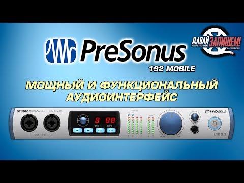 PRESONUS STUDIO 192 Mobile аудиоинтерфейс профессионального уровня