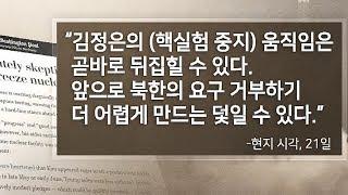 """백악관 내부, 북한 발표에 회의적…빅터 차 """"핵 보유 선언한 것"""""""