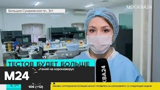 Количество исследований на коронавирус в Москве увеличат - Москва 24