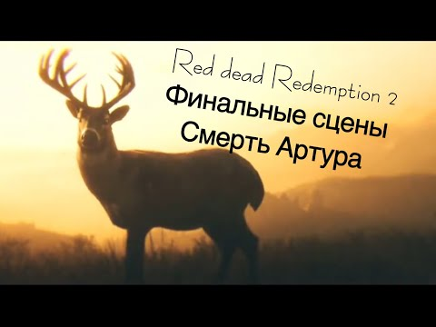 Red Dead Redemption 2 Финал. Конец банды Датча. Смерт Артура Моргана. Лучшая концовка.