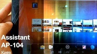 Assistant AP-104 - мощный планшет - видео обзор(Assistant AP-104 - недорогой 10-дюймовый планшет с хорошим «железом» и аккумулятором, емкость которого 6000 мАч. Диаго..., 2014-05-24T08:30:02.000Z)